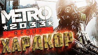 Рейнджер ХАРДКОР - METRO 2033 REDUX - Прохождение #1