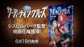 39クルーズ公式サイト http://www.mediafactory.co.jp/39c/ 全米児童...
