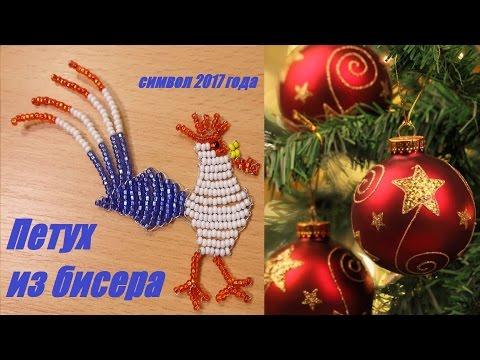 Петух из Бисера Символ 2017 года Методом Параллельного Плетения / Rooster from Beads!