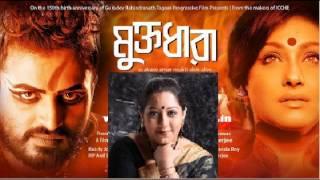 Video Bohe Nirontaro।। Muktadhara (2012)।। Jayati Chakraborty download MP3, 3GP, MP4, WEBM, AVI, FLV Juli 2018