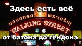 Паттайя улица красных фонарей PATTAYA Walking Street Tiffany show
