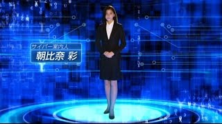 サイバー空間の脅威 いま、アナタの会社が狙われている! 1_オープニング