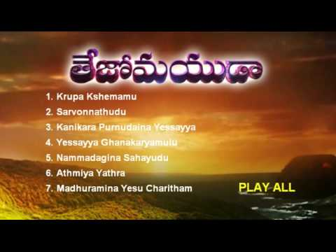 HOSANNA 2016 ALBUM TEJOMAYUDA -Tejomayuda ALL SONGS