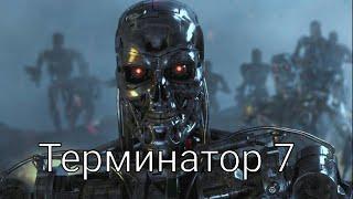 Трейлер фильма Терминатор 7