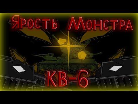 Ярость Монстра КВ - 6 мультики про танки