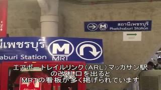 エアポートレイルリンク(ARL)マッカサン駅から地下鉄(MRT)ペッチャブリー駅の乗り換え