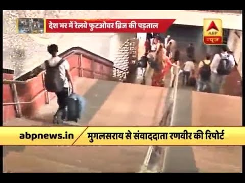 ABP News Investigation: Mughalsarai foot over bridge has no problems, say commuters