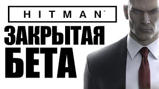 HITMAN 6 BETA - Закрытая Бета. Обзор!(HITMAN 6 BETA - обзор уровней из бета теста игры Лысый агент 47 вернулся? Понравилось видео? Нажми - http://bit.ly/VAkWxL..., 2016-02-13T06:00:00.000Z)