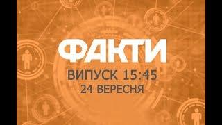 Факты ICTV - Выпуск 15:45 (24.09.2018)