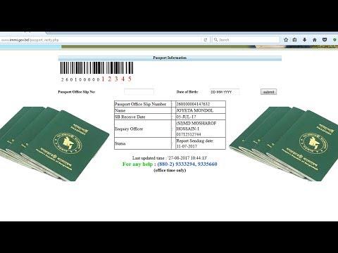 Passport Police Verification | How to Check Your Passport Police Verification Status || Bangladeshi