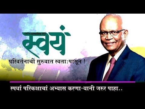 R A Mashelkar l Scientist l Padma Bhushan l Padma Shri l Business Week Star of Asia (2005