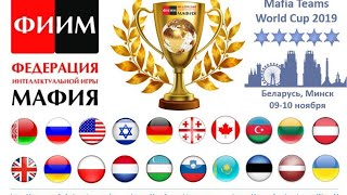 2 стол 1 день Командный Чемпионат Мира 2019