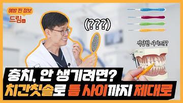 [드림in 예방 찐 정보] 치간칫솔 사용법! 충치 안 생기려면? 틈 사이까지 제대로~!