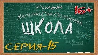 Школа (сериал) 15 серия