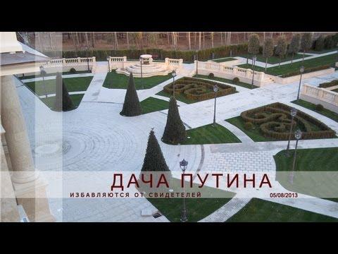 Дача Путина. Садят свидетелей строительства