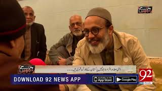 Music as therapy for mental health in fountain house | 18 January 2019 | 92NewsHD