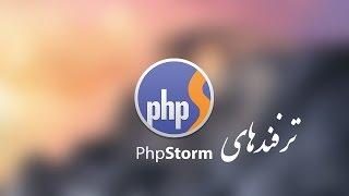 PhpStorm ترفندهای