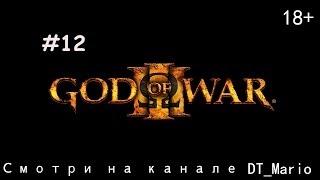 "God of War III (#12 ""Ящик Пандоры"")"