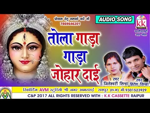 Hiresh sinha-Chhattisgarhi jas geet-Tola gada gada johar-hit cg DJ Remix bhakti song-HD video 2017-