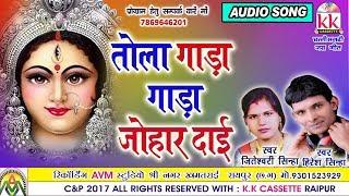 Hiresh sinha-Chhattisgarhi jas geet-Tola gada gada johar-hit cg DJ Remix bhakti song-HD video 2017- thumbnail