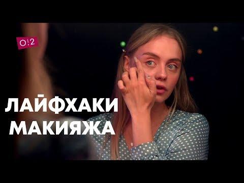 ЛАЙФХАКИ МАКИЯЖА от Svetlana Alexx. 12+ - о2тв