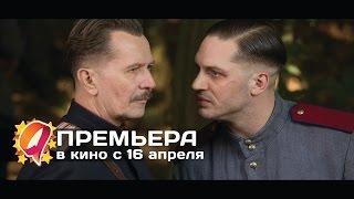 № 44 (2015) HD трейлер   премьера 16 апреля