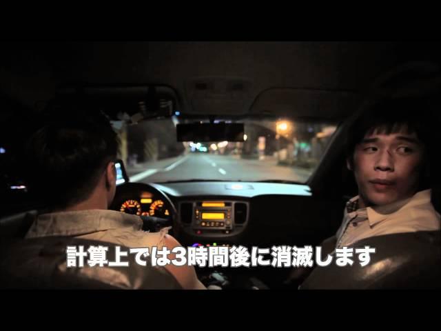 映画『エイリアン・ビキニの侵略』予告編