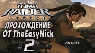Tomb Raider: Legend / Легенда. Прохождение. #2. Перу.