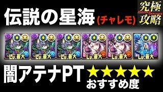 【パズドラ】伝説の星海(チャレンジモード) 闇アテナPT