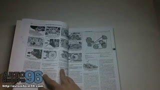 Книга по ремонту Форд С-Макс / Галаксі (Ford S-Max / Galaxy)