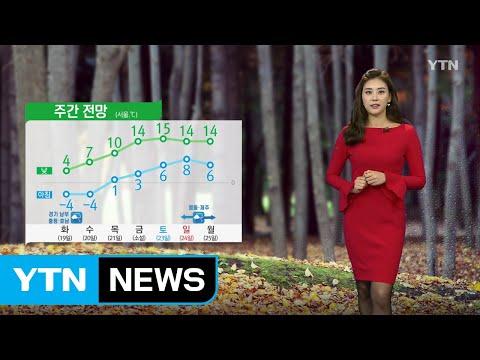 [날씨] 내일 오전까지 전국비, 낮부터 찬공기 유입 / YTN