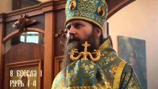 81 Тлумачення Старий Завіт єп. Силуан (Рут 1-4)