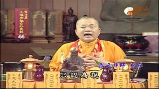 【王禪老祖玄妙真經044】| WXTV唯心電視台