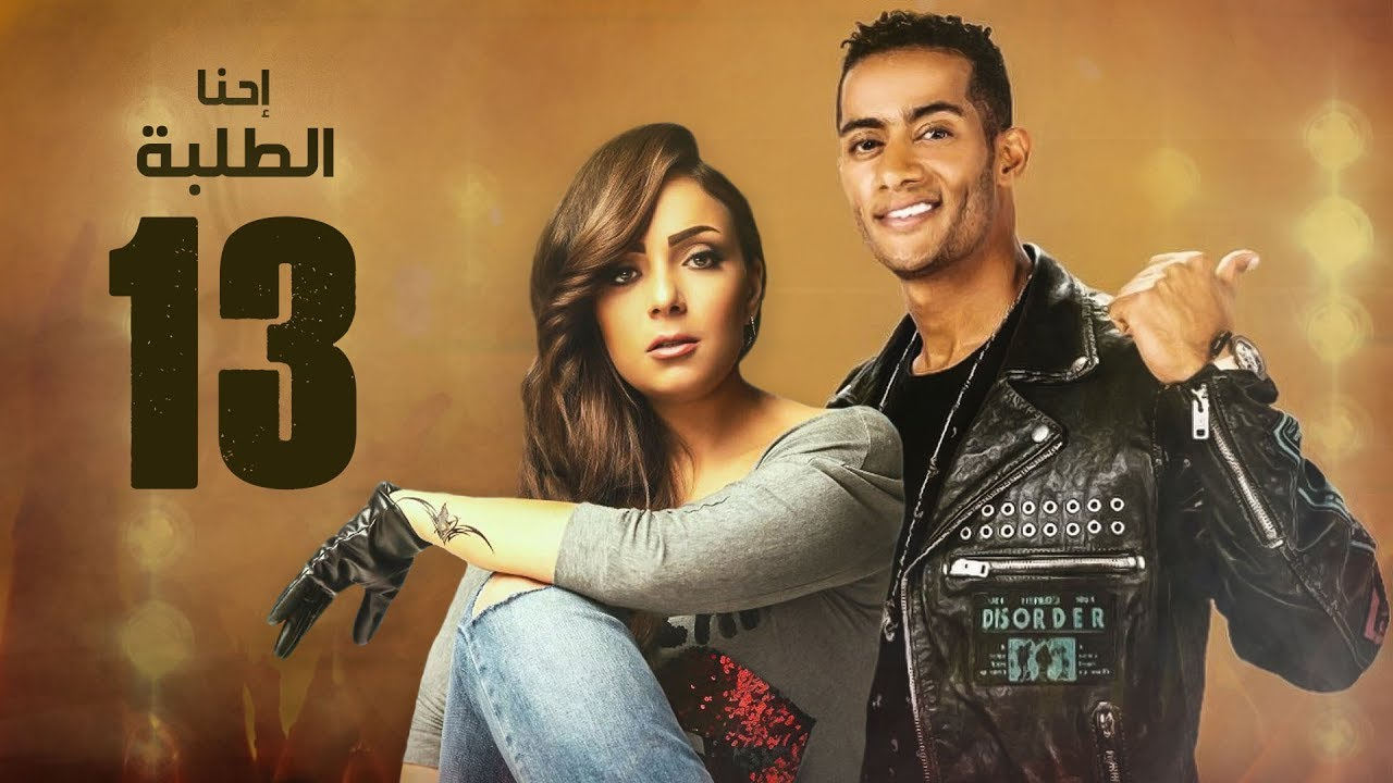 Episode 13 - Ehna El Talaba Series | الحلقة الثالثة عشر - مسلسل احنا الطلبة