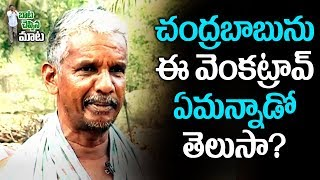 బాట చెప్పిన మాట..!: చంద్రబాబును ఈ వెంకట్ర్రావ్ ఏమన్నాడో తెలుసా..?- Watch Exclusive