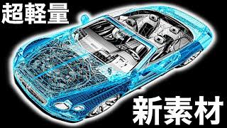 【衝撃】三菱ケミカルが開発した「新素材」が世界を凌駕する!