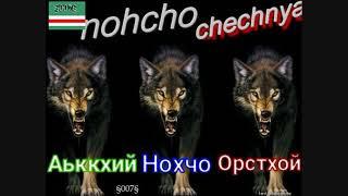 Чечня (Красивый Клип)