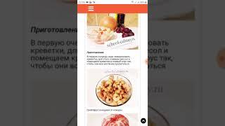Экзотический салат из грейпфрута с креветками