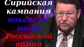 """Евгений Сатановский """"Сирийская кампания показала мощь российской армии"""""""