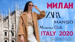 ZARA MANGO в МИЛАНЕ Новая коллекция 2020 Покупка в Massimo Dutti Шоппинг влог в Италии часть 2