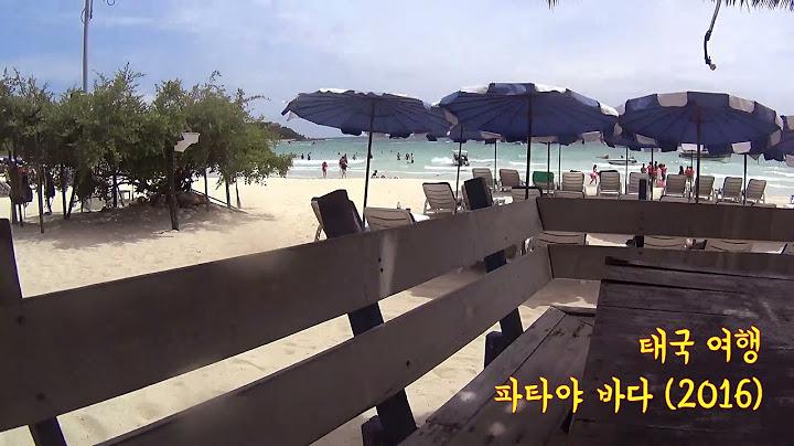 태국 여행, 파타야의 바다 2016. 08. pattaya sea. thailand