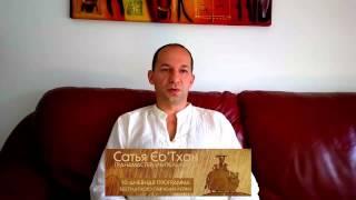 10 дневная бесплатная Мастерская Программа обучения Рейки Вводная беседа с Сатья Ео'Тхан