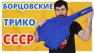 100% ШЕРСТЬ и ВЫСОКОЕ КАЧЕСТВО! Борцовские Трико СССР