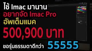 ซื้อ Imac Pro ดีมั๊ย จัดสเป็กเต็ม แม็กส์ ราคา 500,000 แทนของเก่า