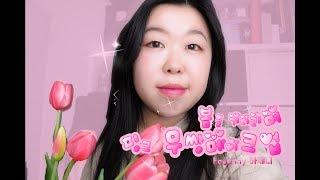 여름쿨톤러의 무쌍 핑크메이크업 (클리오,안나수이,폴앤조…