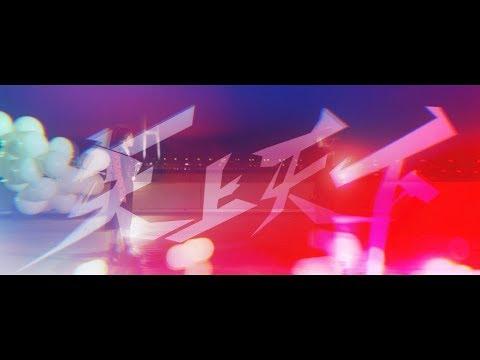 みゆな - 天上天下【Official Music Video】