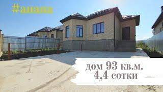 Дом в пригороде Анапы, ст-ца Анапская 93 кв м на 4,4 сотках. Цена 5499300