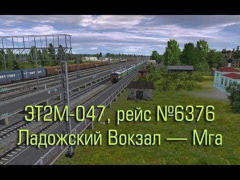 Trainz: ЭТ2М-047, рейс №6376, Ладожский Вокзал — Мга