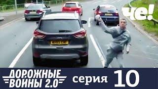 Дорожные войны | Сезон 7 | Серия 10
