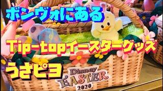 ディズニーイースター2020グッズ・うさピヨはボンヴォヤージュでGETできます